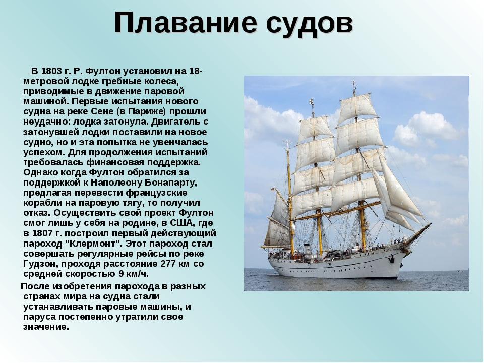 В 1803 г. Р. Фултон установил на 18-метровой лодке гребные колеса, приводимы...