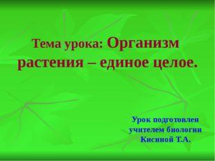 Тема урока: Организм растения – единое целое. Урок подготовлен учителем биоло