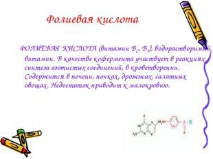 Фолиевая кислота ФОЛИЕВАЯ КИСЛОТА (витамин ВС, В9), водорастворимый витамин.