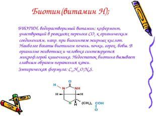 Биотин(витамин Н); БИОТИН, водорастворимый витамин; кофермент, участвующий в