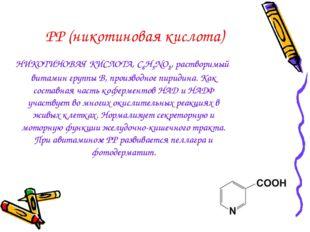 РР (никотиновая кислота) НИКОТИНОВАЯ КИСЛОТА, C6H5NO2, растворимый витамин гр