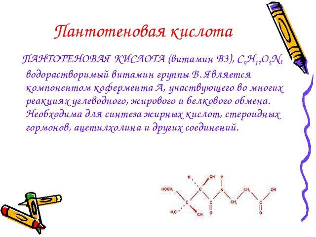 Пантотеновая кислота ПАНТОТЕНОВАЯ КИСЛОТА (витамин В3), С9Н17О5N, водораствор...