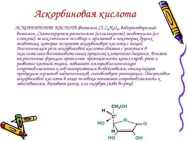 Аскорбиновая кислота АСКОРБИНОВАЯ КИСЛОТА (витамин С), С6Н8О6, водорастворимы...