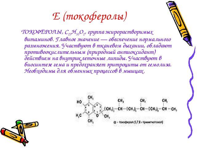 Е (токоферолы) ТОКОФЕРОЛЫ, С29Н50О2, группа жирорастворимых витаминов. Главно...