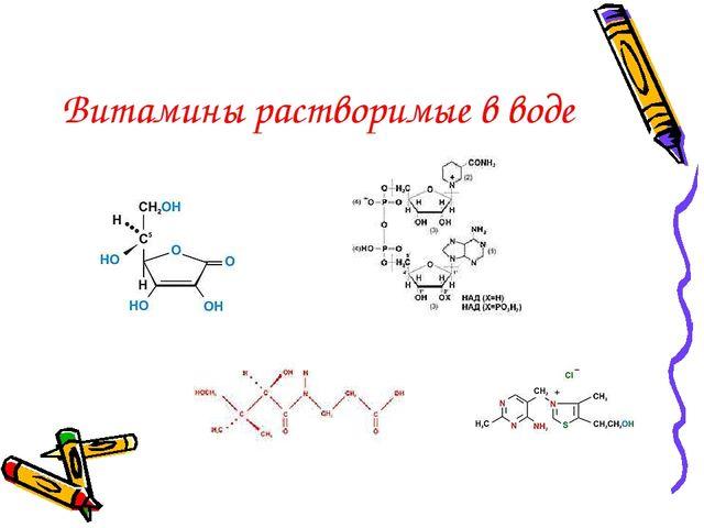 Витамины растворимые в воде