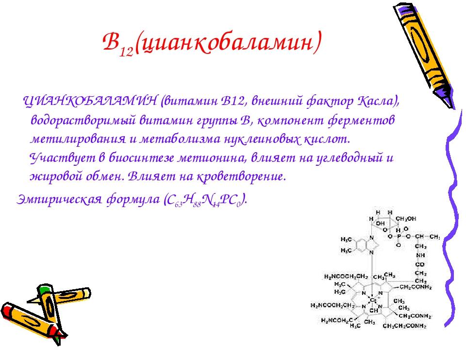 В12(цианкобаламин) ЦИАНКОБАЛАМИН (витамин В12, внешний фактор Касла), водорас...