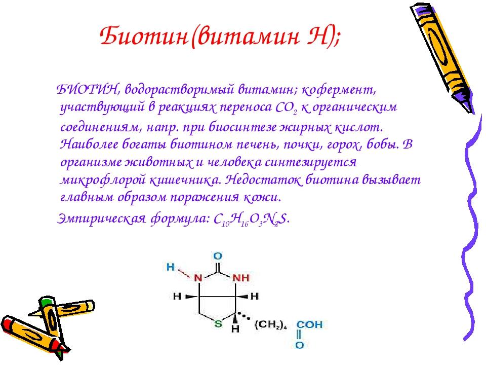 Биотин(витамин Н); БИОТИН, водорастворимый витамин; кофермент, участвующий в...