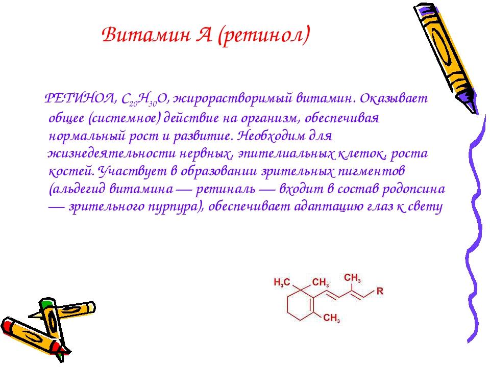 Витамин А (ретинол) РЕТИНОЛ, С20H30O, жирорастворимый витамин. Оказывает обще...