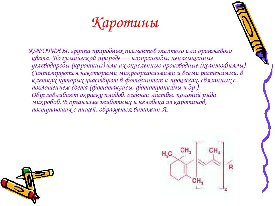 Каротины КАРОТИНЫ, группа природных пигментов желтого или оранжевого цвета. П...