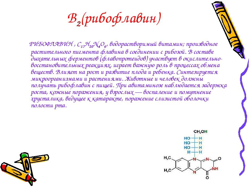 В2(рибофлавин) РИБОФЛАВИН , С17Н20N4O6, водорастворимый витамин; производное...