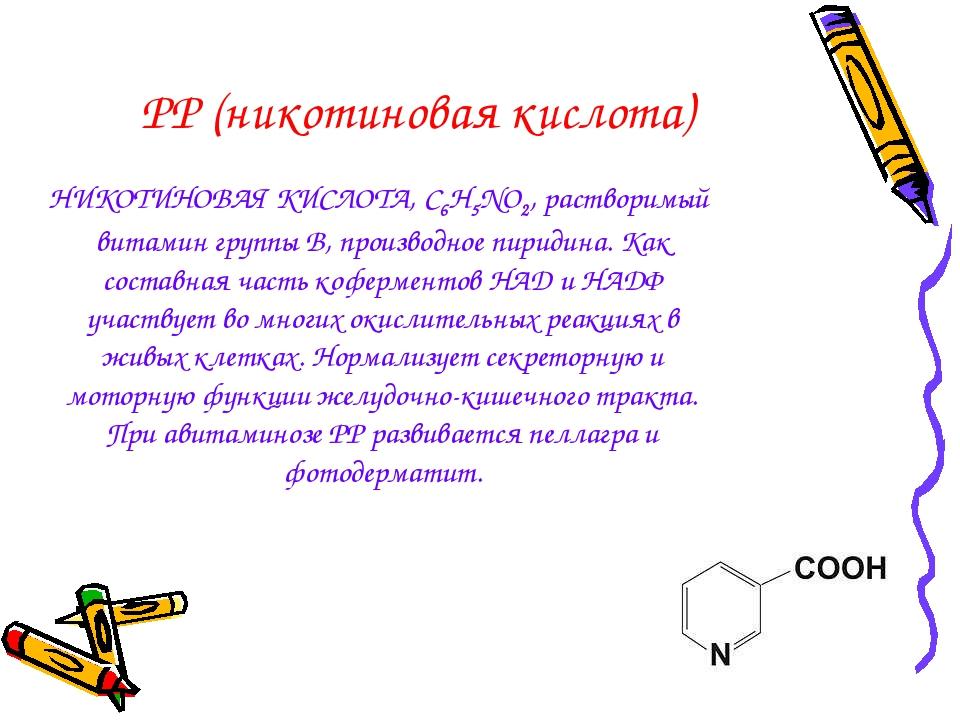 РР (никотиновая кислота) НИКОТИНОВАЯ КИСЛОТА, C6H5NO2, растворимый витамин гр...