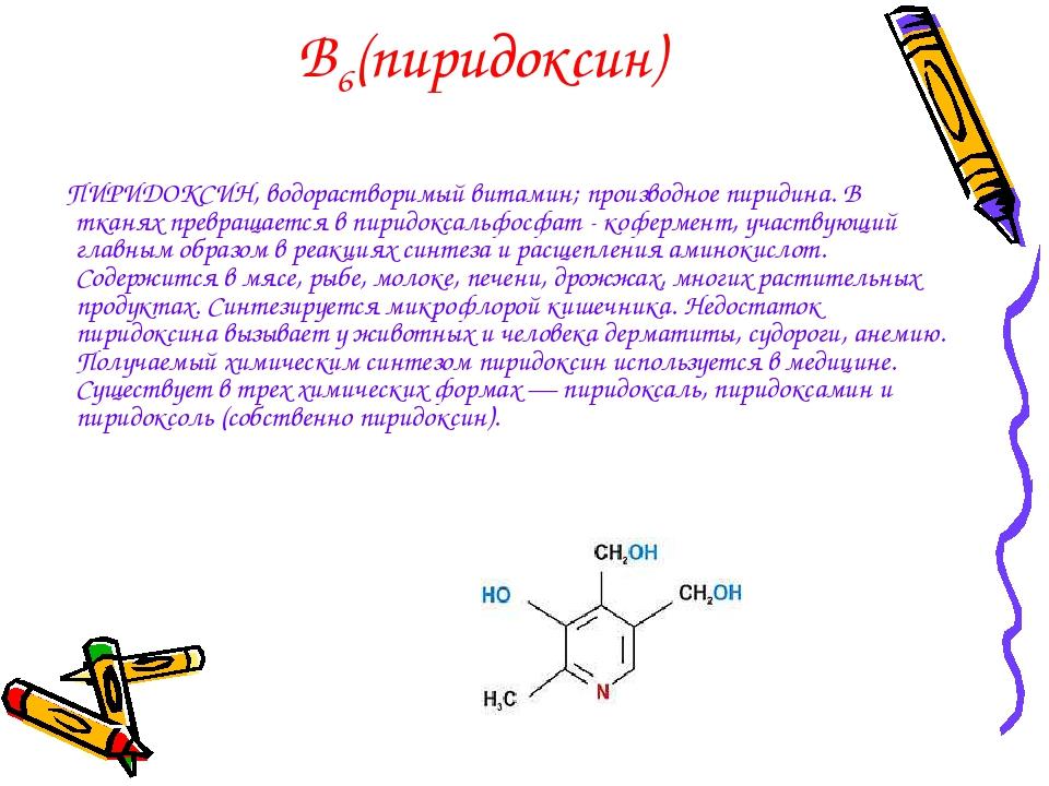 В6(пиридоксин) ПИРИДОКСИН, водорастворимый витамин; производное пиридина. В т...