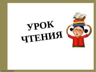 УРОК ЧТЕНИЯ © Фокина Лидия Петровна