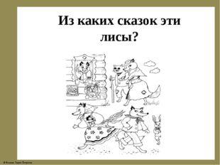 Из каких сказок эти лисы? © Фокина Лидия Петровна