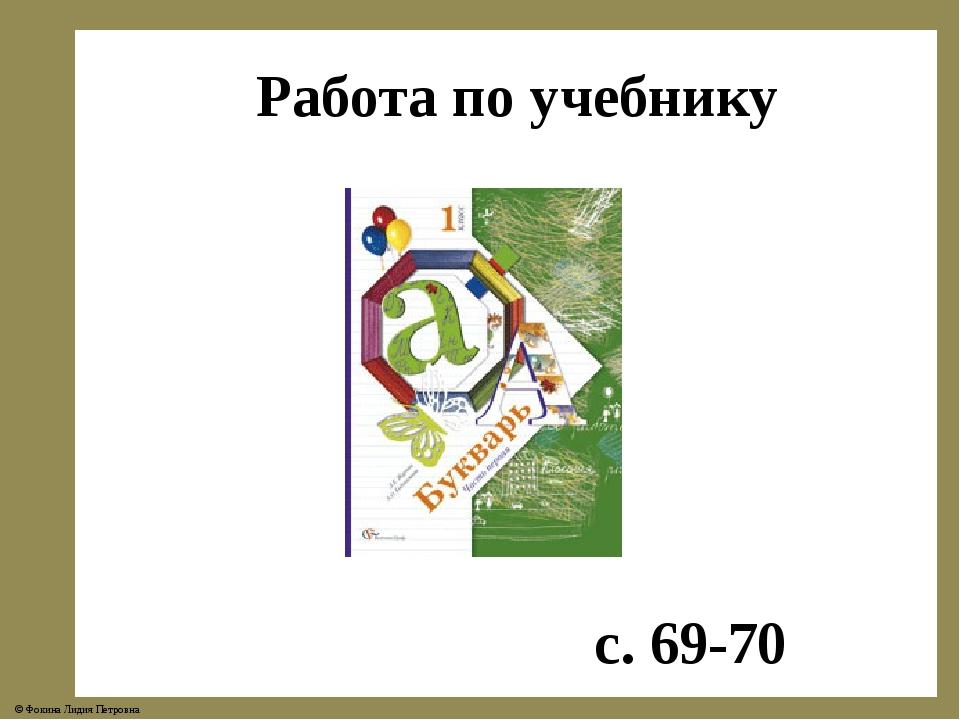 с. 69-70 Работа по учебнику © Фокина Лидия Петровна