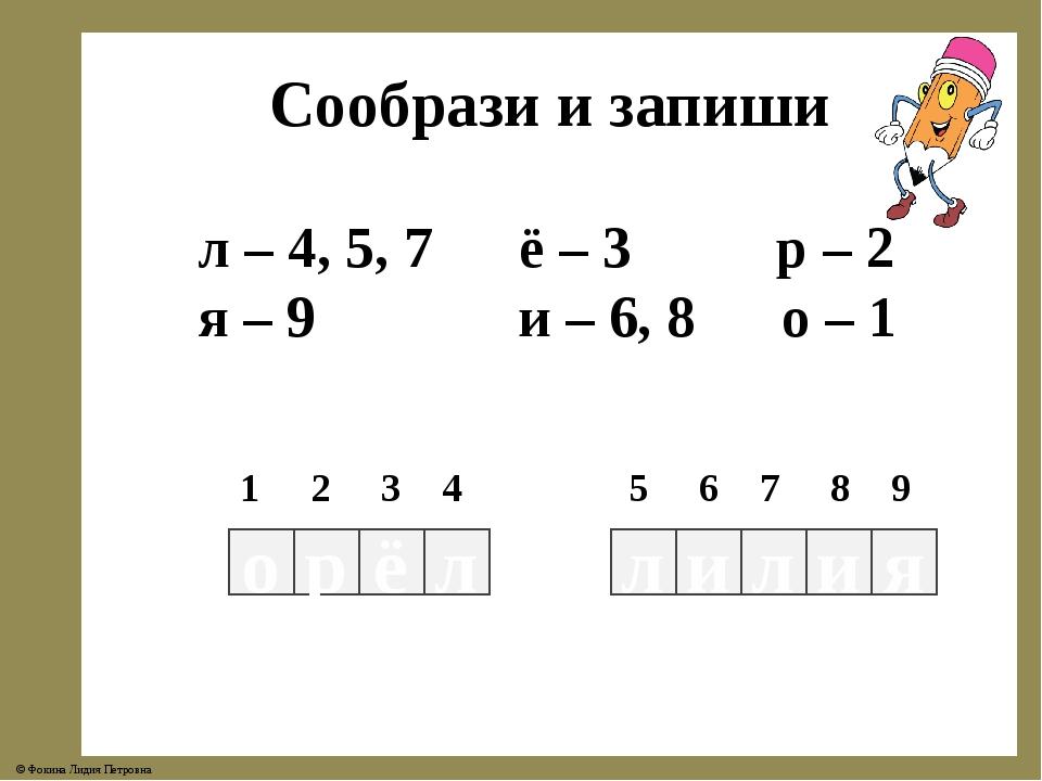 Сообрази и запиши л – 4, 5, 7 ё – 3 р – 2 я – 9 и – 6, 8 о – 1 и л и я л о р...