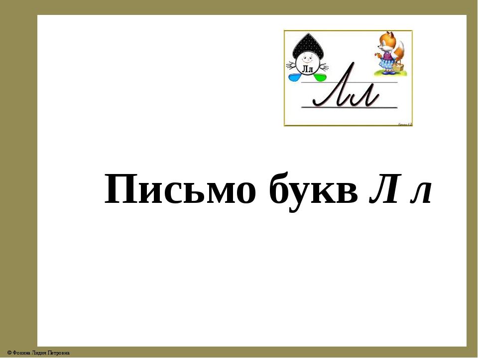 Письмо букв Л л © Фокина Лидия Петровна