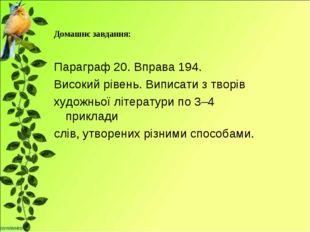 Домашнє завдання: Параграф 20. Вправа 194. Високий рівень. Виписати з творів