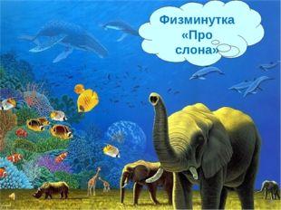 Физминутка «Про слона»