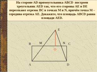 На стороне АD прямоугольника АВСD построен треугольник АЕD так, что его сторо