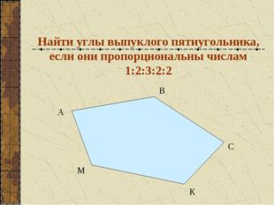 Найти углы выпуклого пятиугольника, если они пропорциональны числам 1:2:3:2:2