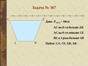 Дано: РАВСЕ = 66см АС на 8 см больше АВ АС на 8 см меньше СЕ ВЕ в 3 раза боль