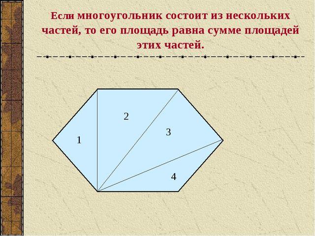 Если многоугольник состоит из нескольких частей, то его площадь равна сумме п...