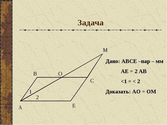Задача А В С Е М О Дано: АВСЕ –пар – мм АЕ = 2 АВ