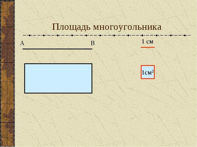 Площадь многоугольника А В 1 см 1см2