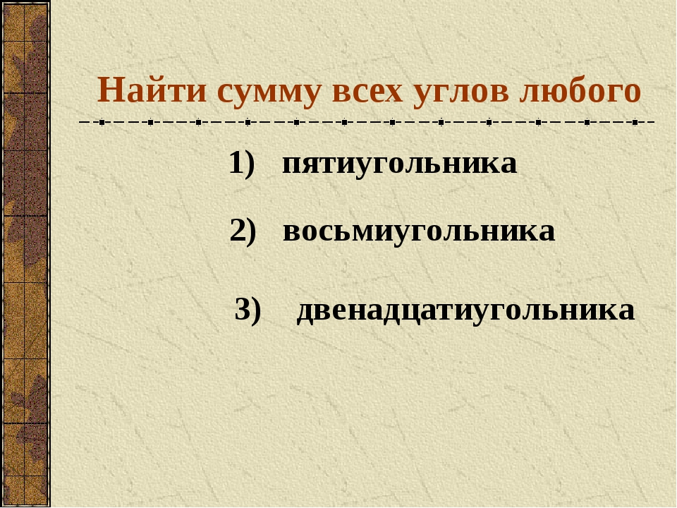 Найти сумму всех углов любого 1) пятиугольника 2) восьмиугольника 3) двенадца...