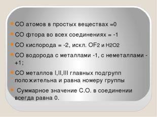 СО атомов в простых веществах =0 СО фтора во всех соединениях = -1 СО кислор