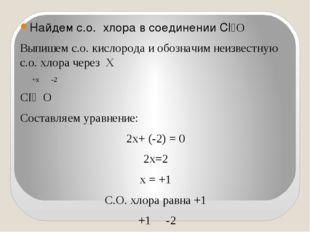 Найдем с.о. хлора в соединении Cl₂O Выпишем с.о. кислорода и обозначим неизве