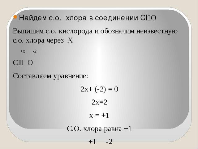 Найдем с.о. хлора в соединении Cl₂O Выпишем с.о. кислорода и обозначим неизве...