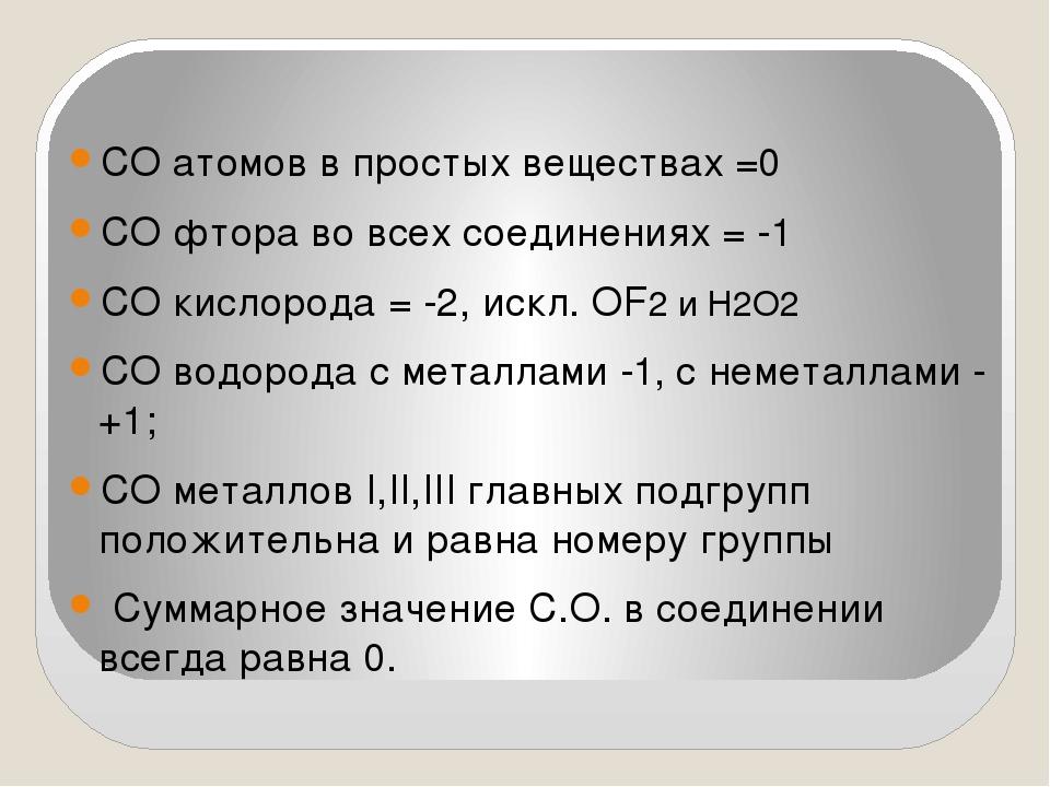 СО атомов в простых веществах =0 СО фтора во всех соединениях = -1 СО кислор...