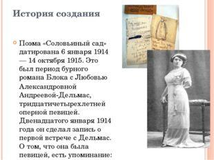История создания Поэма «Соловьиный сад» датирована 6 января 1914 — 14 октября