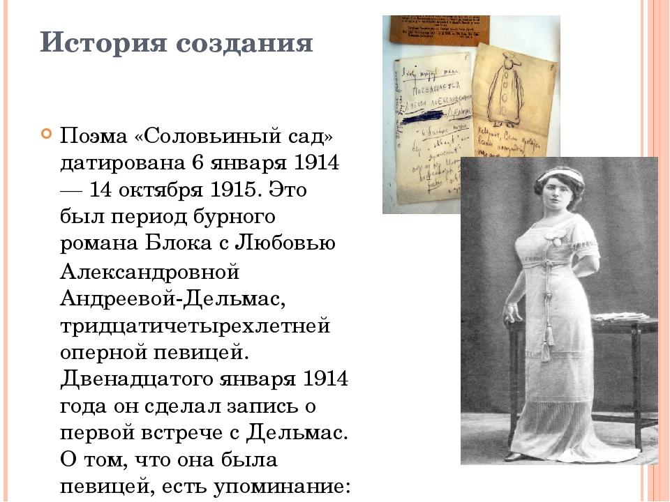 История создания Поэма «Соловьиный сад» датирована 6 января 1914 — 14 октября...