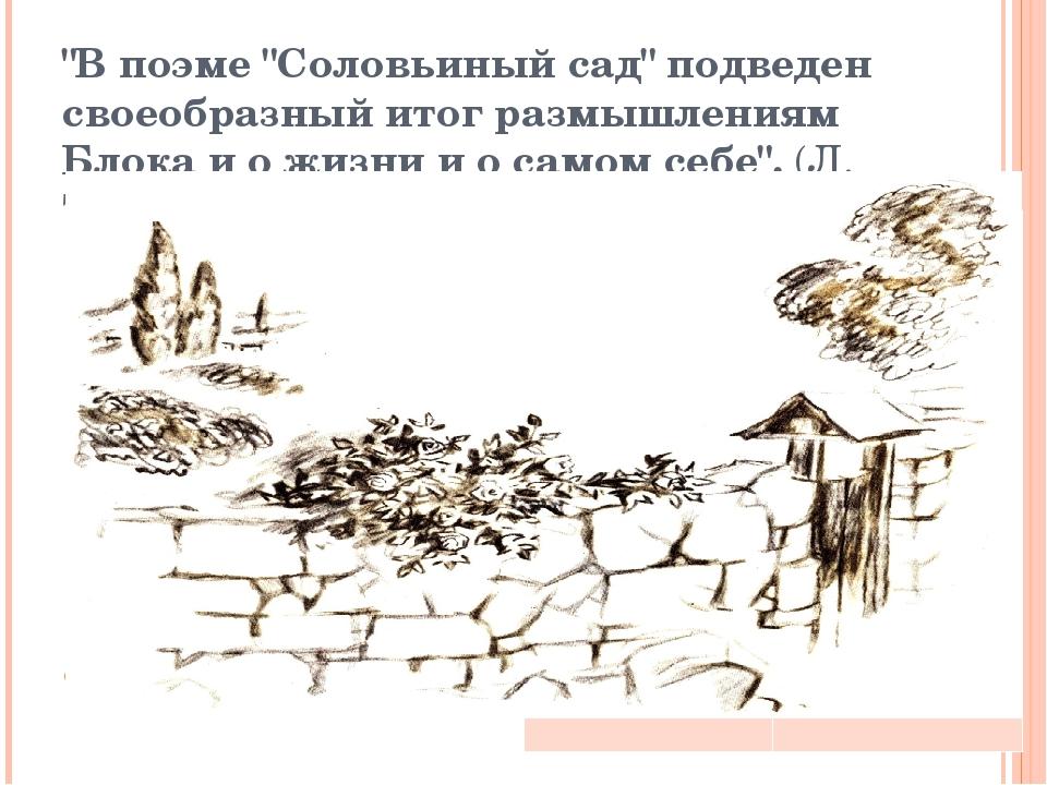 """""""В поэме """"Соловьиный сад"""" подведен своеобразный итог размышлениям Блока и о ж..."""