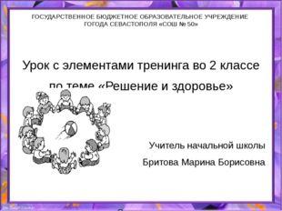 ГОСУДАРСТВЕННОЕ БЮДЖЕТНОЕ ОБРАЗОВАТЕЛЬНОЕ УЧРЕЖДЕНИЕ ГОГОДА СЕВАСТОПОЛЯ «СОШ