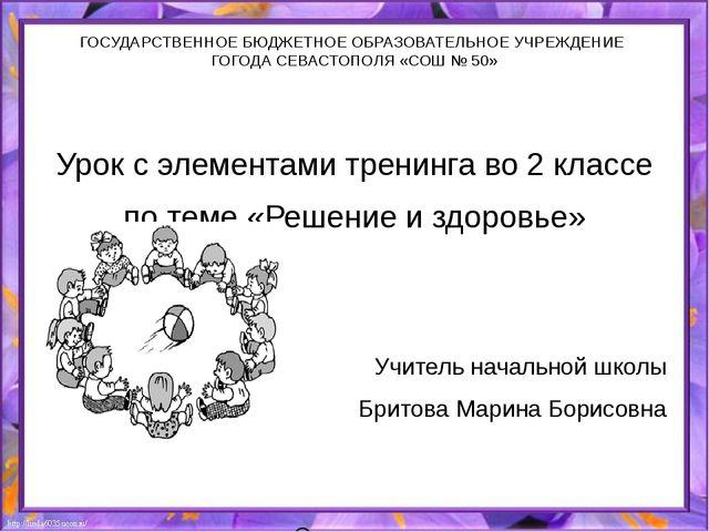 ГОСУДАРСТВЕННОЕ БЮДЖЕТНОЕ ОБРАЗОВАТЕЛЬНОЕ УЧРЕЖДЕНИЕ ГОГОДА СЕВАСТОПОЛЯ «СОШ...
