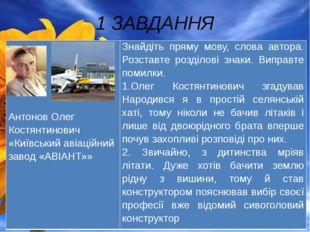 1 ЗАВДАННЯ Антонов Олег Костянтинович «Київський авіаційний завод «АВІАНТ»» З