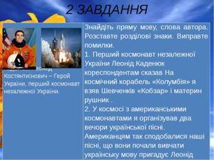 2 ЗАВДАННЯ Каденю́кЛеоні́дКостянти́нович− Герой України, перший космонавт нез