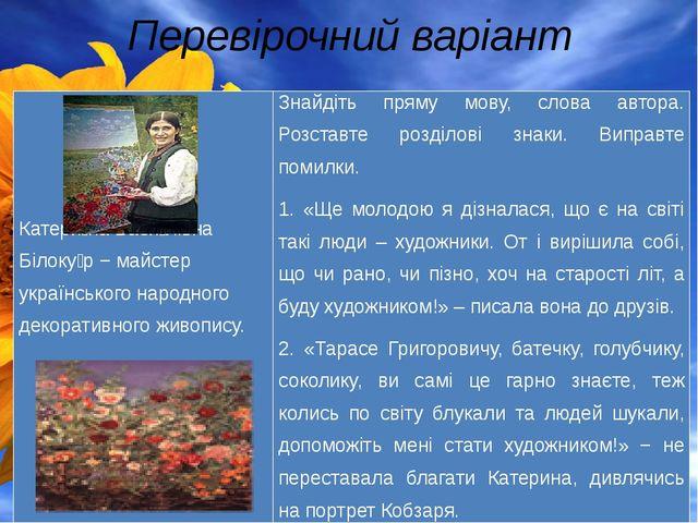 Перевірочний варіант Катери́наВаси́лівнаБілоку́р− майстер українського народн...