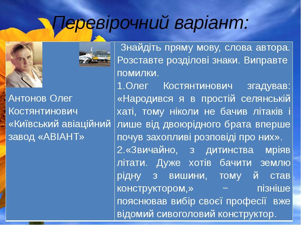 Перевірочний варіант: АнтоновОлег Костянтинович «Київський авіаційний завод «...