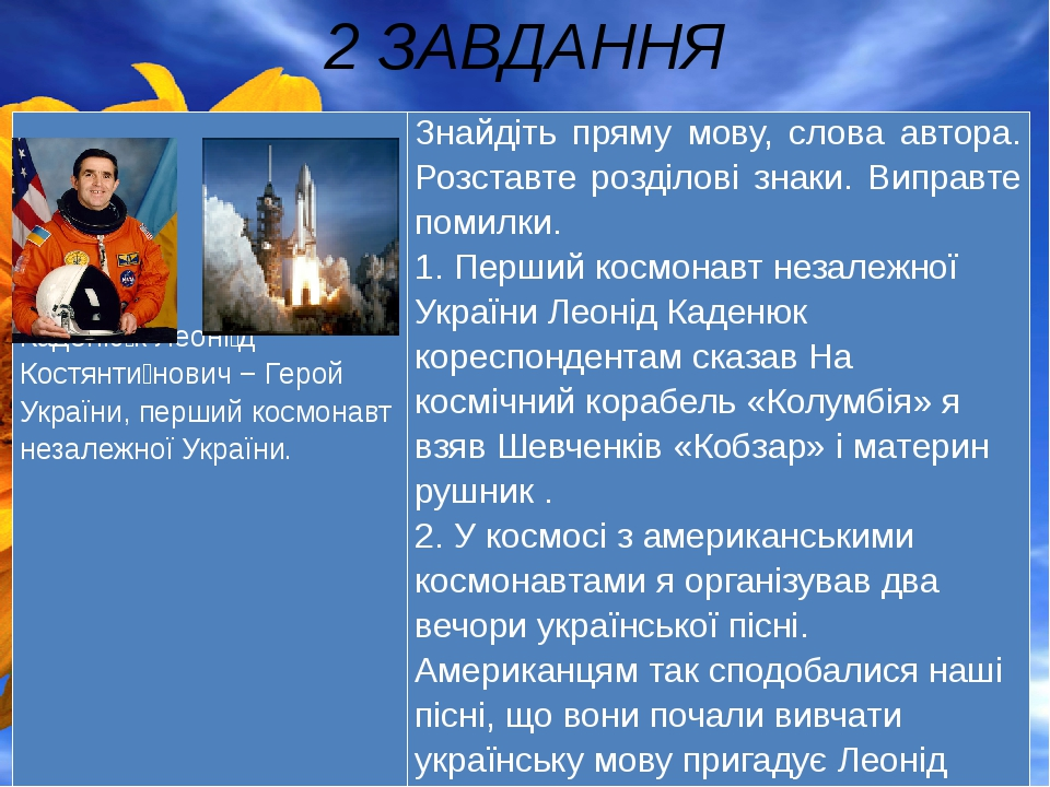 2 ЗАВДАННЯ Каденю́кЛеоні́дКостянти́нович− Герой України, перший космонавт нез...