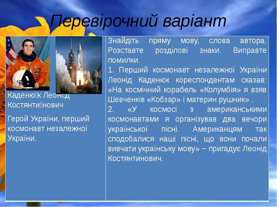 Перевірочний варіант Каденю́кЛеоні́дКостянти́нович Герой України, першийкосмо...