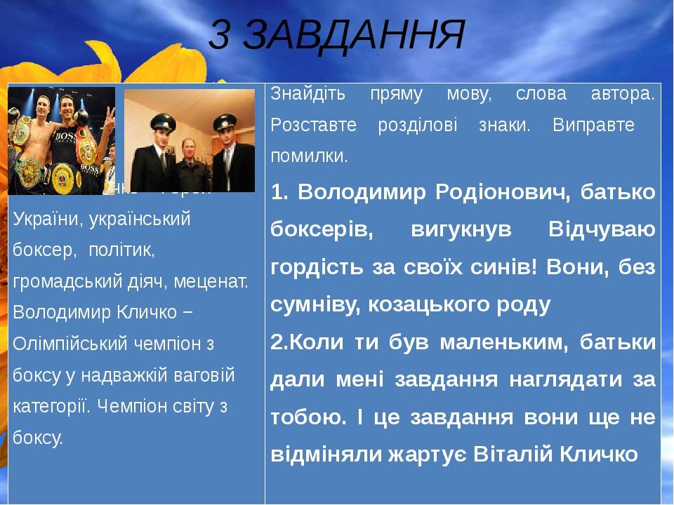 3 ЗАВДАННЯ Віталій Кличко − Герой України, український боксер, політик, грома...