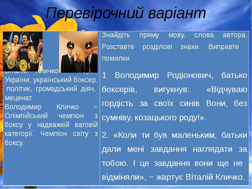 Перевірочний варіант Віталій Кличко − Герой України, український боксер,політ...
