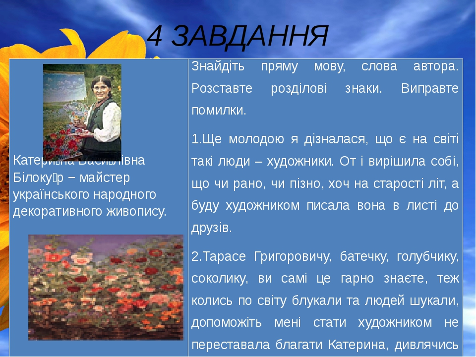 4 ЗАВДАННЯ Катери́наВаси́лівнаБілоку́р− майстер українського народного декора...