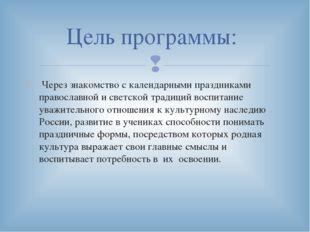 Через знакомство с календарными праздниками православной и светской традиций