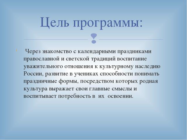 Через знакомство с календарными праздниками православной и светской традиций...